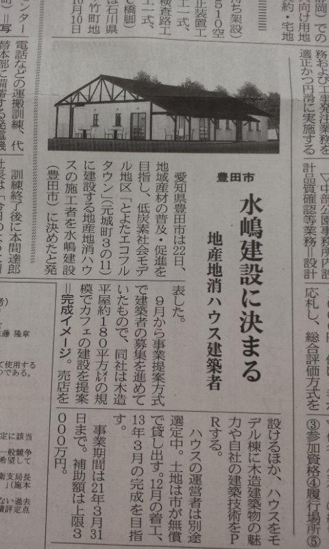 エコフル新聞.JPG