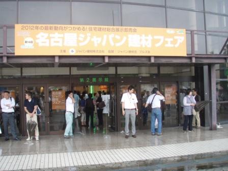 1ジャパンP6160550.JPG