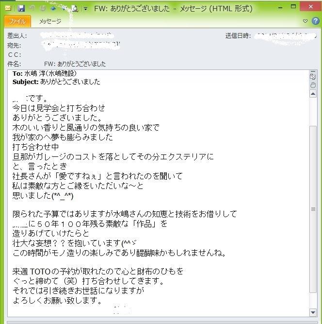 s様お便り1.JPG