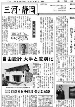 20121026中部経済-1.jpg