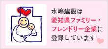 水嶋建設は愛知県ファミリー・フレンドリー企業に登録しています