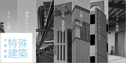 期待を超える仕事 水嶋建設 特殊建築
