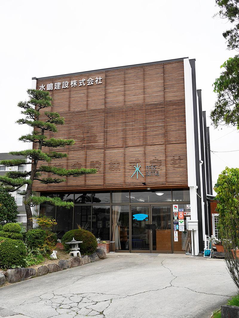 水嶋建設株式会社