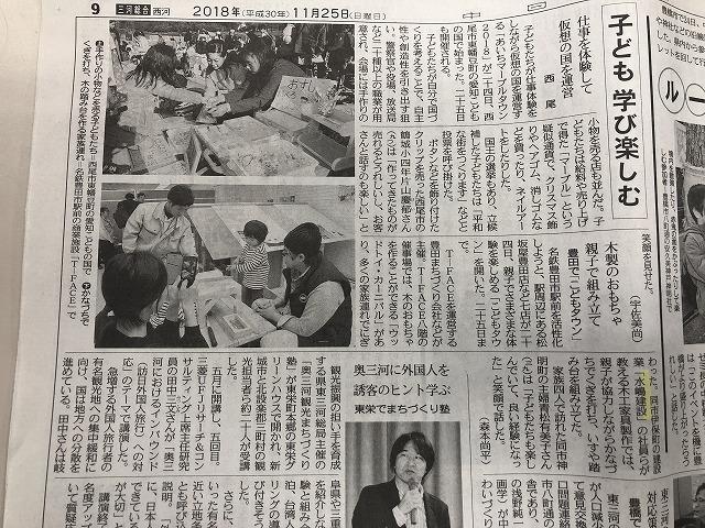 ありがたいことに中日新聞 三河版の取材を受け、新聞に載せて頂きました。