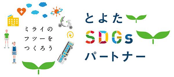 とよたSDGsパートナー